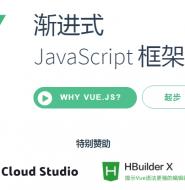 前端框架 Vue.js 全面介绍